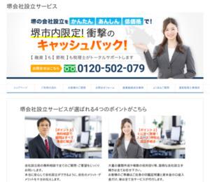 堺市で会社設立/大阪で設立費用低価格ならこの税理士