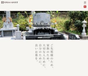 鹿児島市内お墓ネット|墓地・霊園・墓石案内