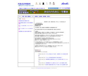 税金対策&SEO対策のインターネット会計事務所