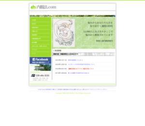 内観法.com  瞑想の森内観研修所