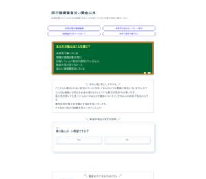 神戸市中央区元町の整体(オステオパシーKU) 整骨院KU(クウ)