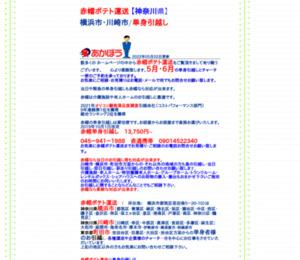 単身引越しの赤帽ポテト運送 横浜・川崎・町田