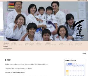 正心道ホームページ