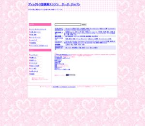 ディレクトリ型検索エンジン サーチ・ジャパン