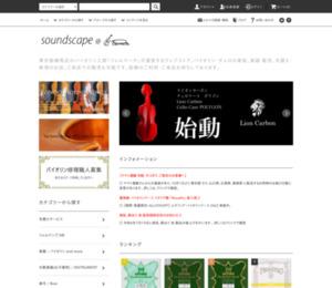 総合楽器販売店の「SoundScape」
