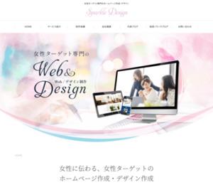 女性の為のホームページ制作