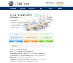 渋谷区、渋谷、港区 税理士 匠税理士事務所