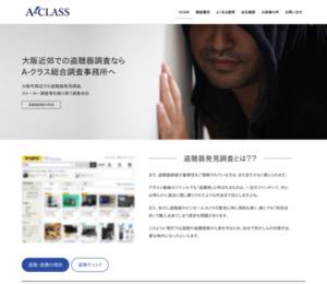 盗聴発見 大阪の探偵興信所