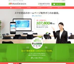 ホームページ制作東京のアドデザイン。