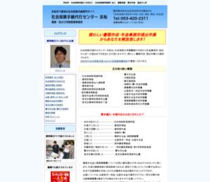 社会保険手続代行センター浜松