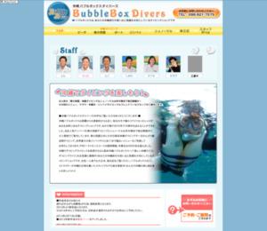沖縄ダイビング|バブルボックス
