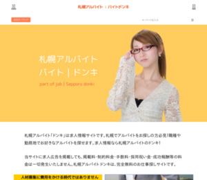 札幌アルバイト