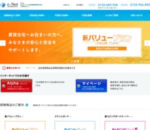 賃貸保険 e-Net少額短期保険株式会社