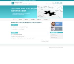 大阪の会計士・税理士 福田和博税理士事務所