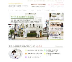 神戸市/いびき治療/小児歯科 長谷川歯科医院