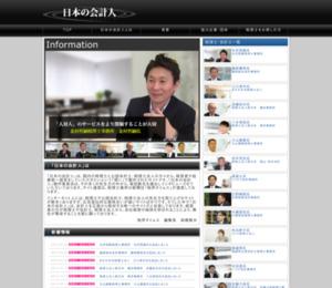 税理士、公認会計士を全国取材。日本の会計人