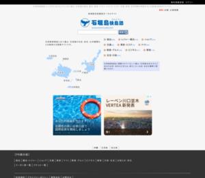 石垣島の検島誌com