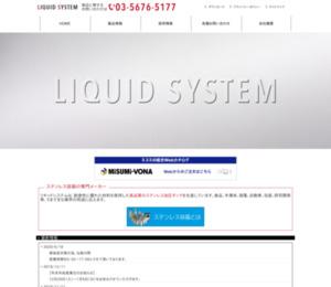 ステンレス容器・タンクのリキッドシステム