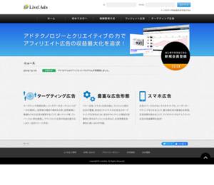 Live!Adsアフィリエイト ウィジェット・ブログパーツ