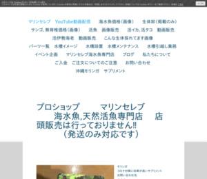 プロショップマリンセレブ(海水魚専門店)