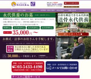 東京・神奈川・埼玉・千葉の葬儀と寺院の紹介所
