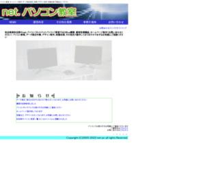 net.パソコン教室