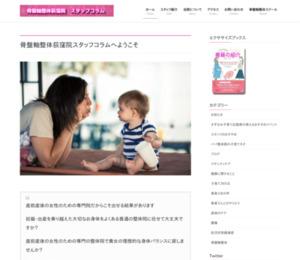 杉並の整体/野田カイロプラクティックセンター荻窪院