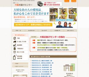 出張サービス大阪お助けセンター