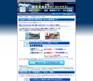 関西空港駐車場1st関空駐車場