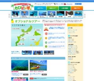 沖縄旅行サムツアー