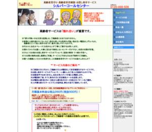 Web版業務システム「スキーム」シリーズ