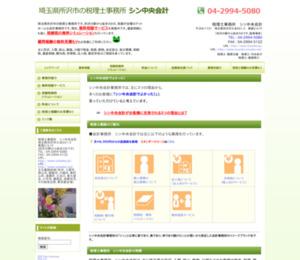 埼玉県所沢市の税理士事務所 シン中央会計