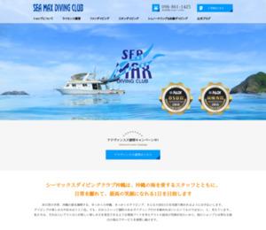 シーマックスダイビングクラブ沖縄
