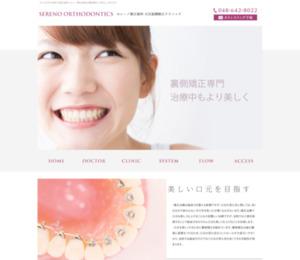 大宮 矯正歯科