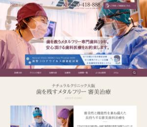 審美歯科はセラミックでナチュラルクリニック大阪