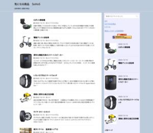 SoHos - 地域情報と通販紹介