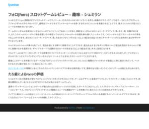 趣味の検索&ランキング【シュミラン】