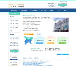 節税 東京都目黒区川崎市横浜市の匠税理士事務所