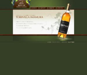 鳥居平今村のワイナリー、醸造、オールドワイン