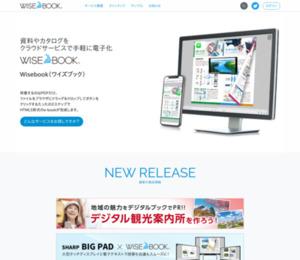 eBook作成ソフト、電子ブックASPサービスのWisebook2