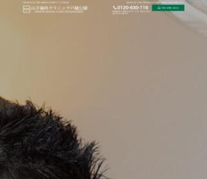 歯科 インプラント治療 大森 青物横丁 大田区