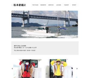 松本釣船2