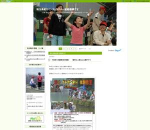 埼玉県釣りインストラクター連絡機構です