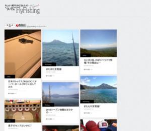 """ちょい釣りおじさんの""""ついでに""""FlyFishing"""