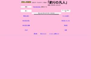 やすもの屋 釣りサークルのページ