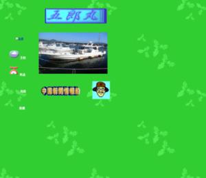 遊漁船 五郎丸