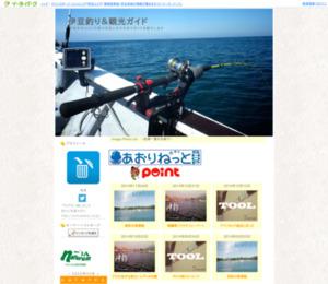 伊豆釣り&観光ガイド