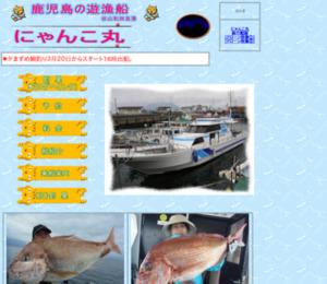 鹿児島錦江湾の遊漁船にゃんこ丸です。