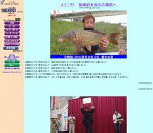 紫峰釣友会広報紙