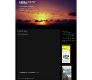 兵庫蒼礁会 磯グレ日記